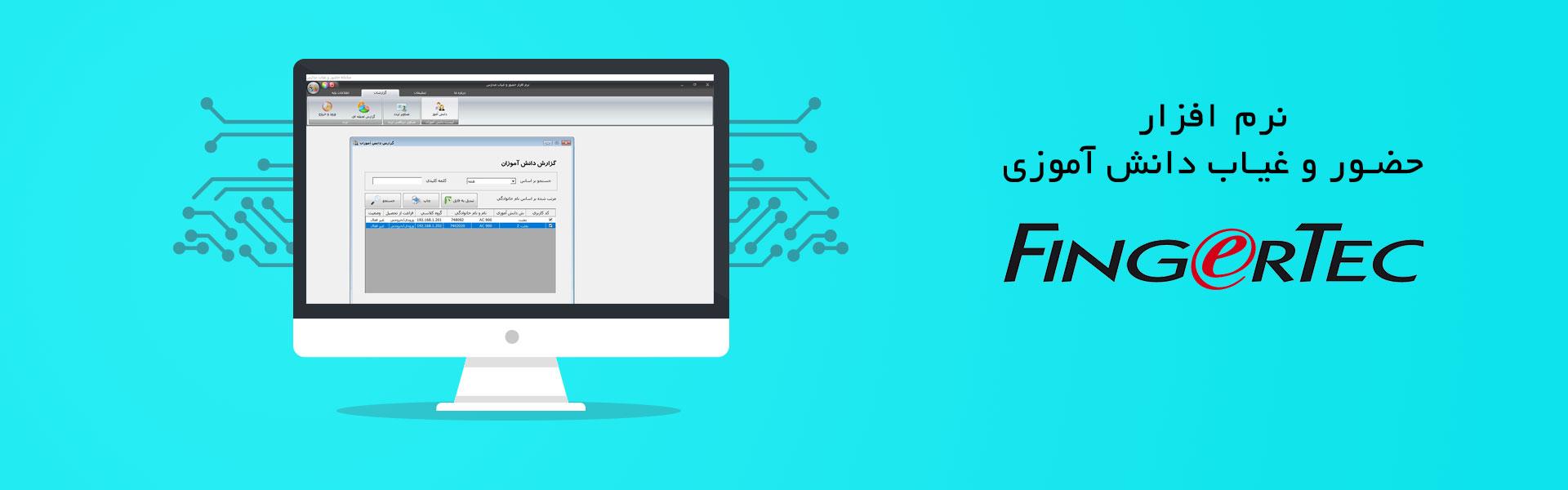 Student_Software.jpg
